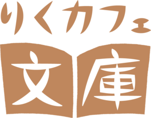 りくカフェ文庫